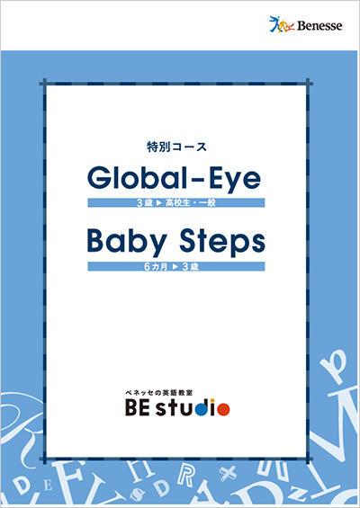 Global-Eye コース 紹介パンフレット
