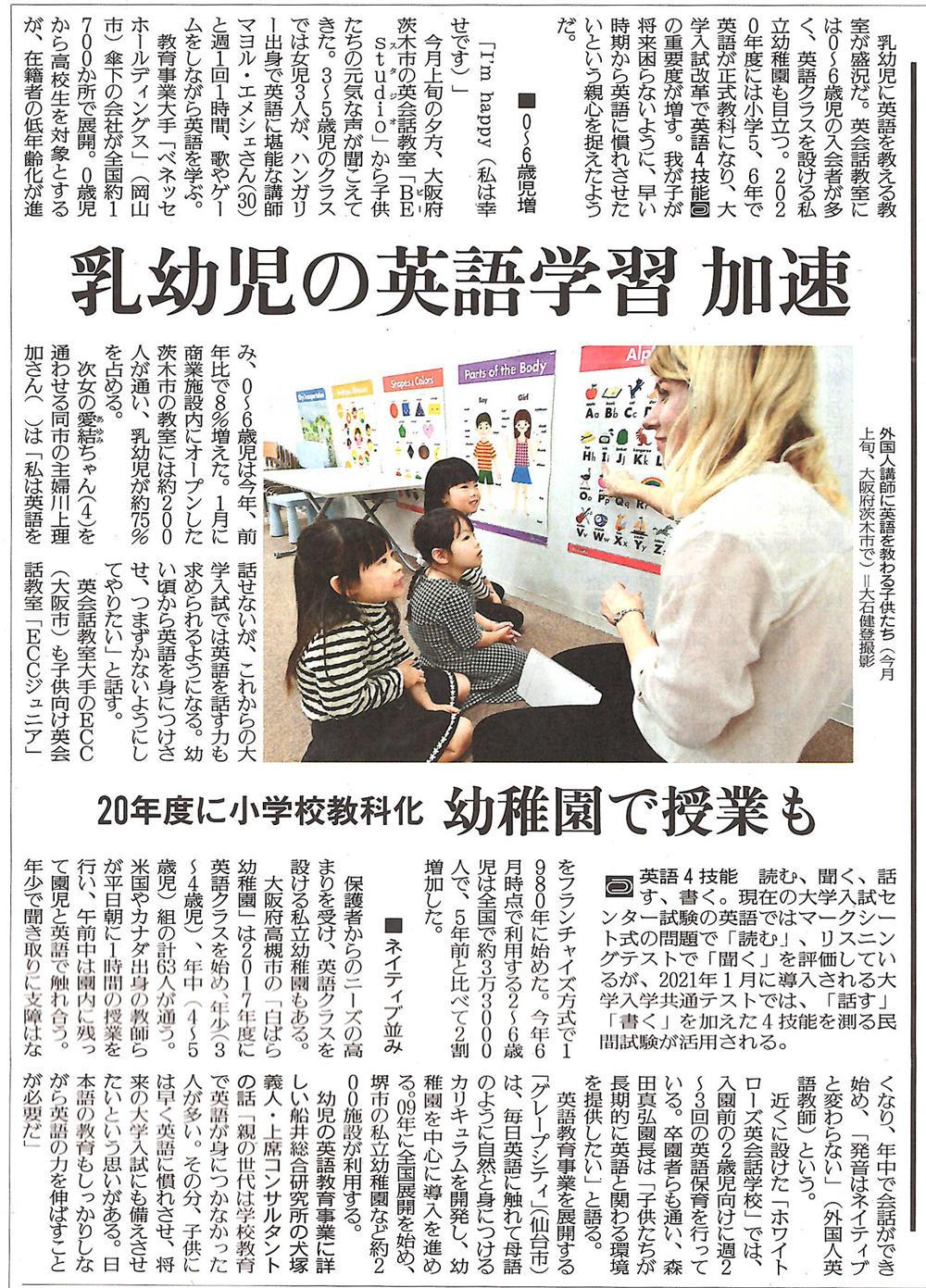 読売新聞関西版:2018年11月28日掲載「乳幼児の英語学習 加速」