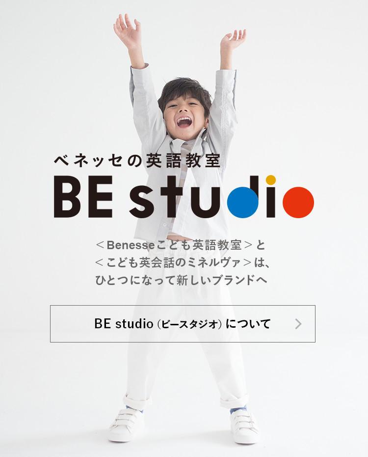 BE studioの特長