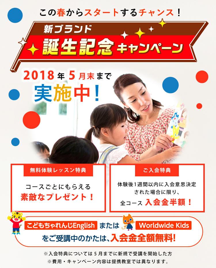 キャンペーン2017-2018春
