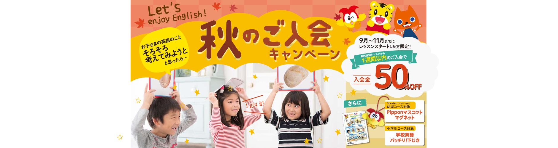 秋のご入会キャンペーン