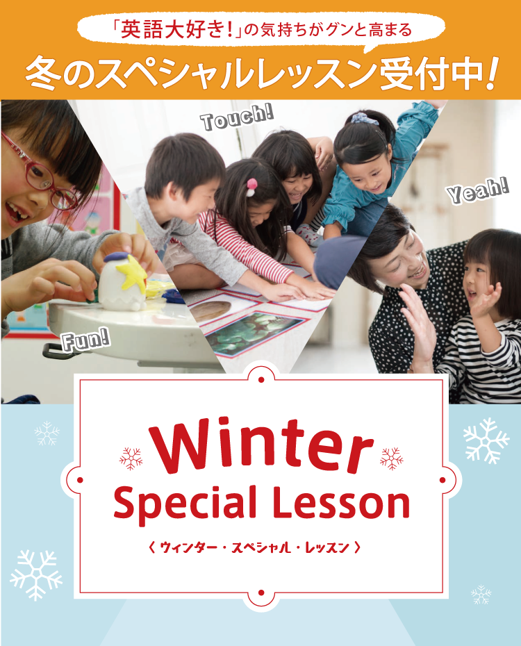 Winter Special Lesson 2018