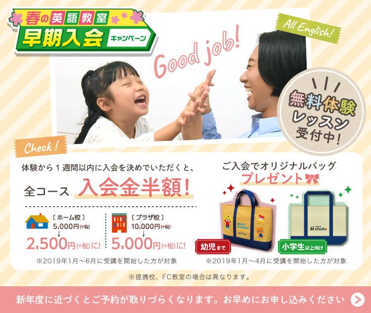 春の英語教室 早期入会キャンペーン