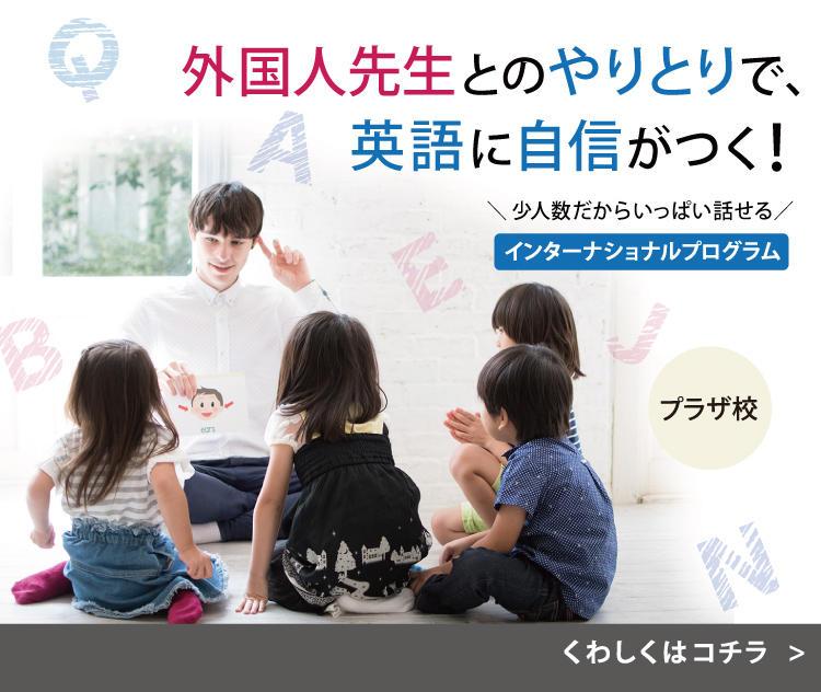 インターナショナルプログラム