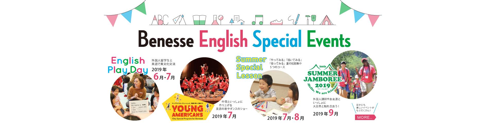 2019年6月~イベント