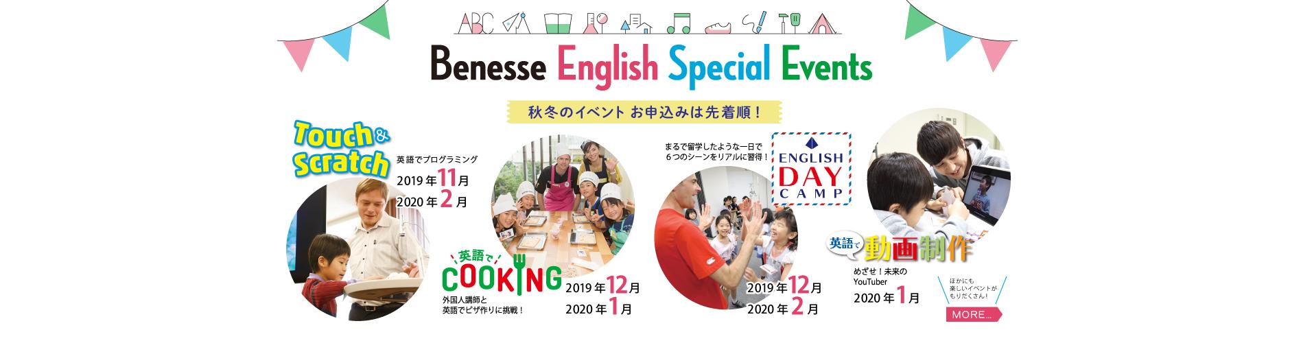 2019年秋~イベント