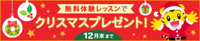 無料体験レッスンでクリスマスプレゼント!