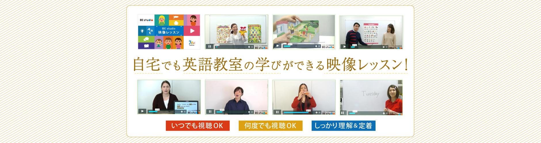 自宅でも英語教室の学びができる映像レッスン!