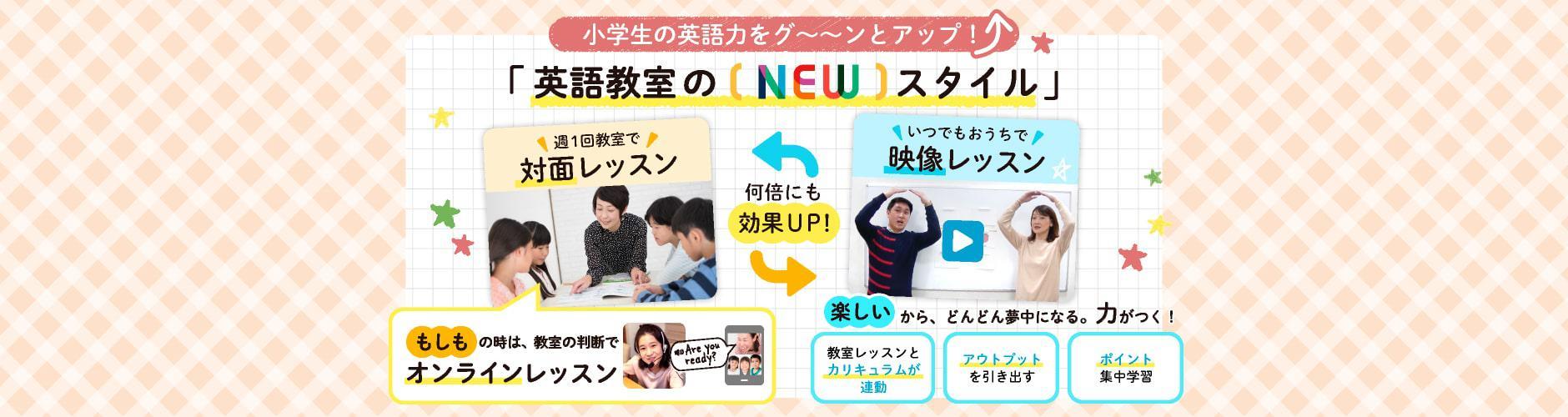 【小学生】2020AU(秋)