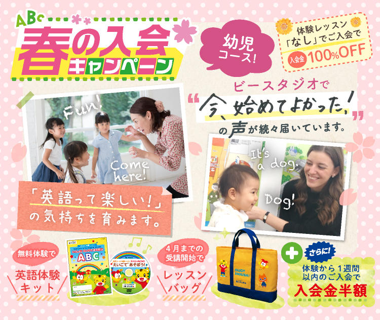 【幼児】2021 spring
