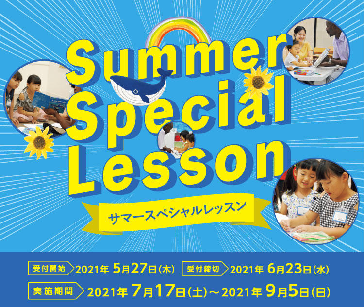 Summer Special Lesson 2021