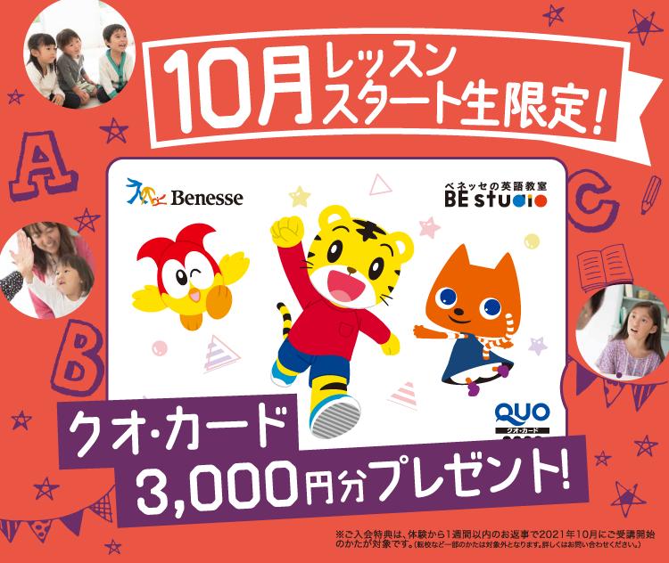 クオ・カード 3,000円分プレゼント!