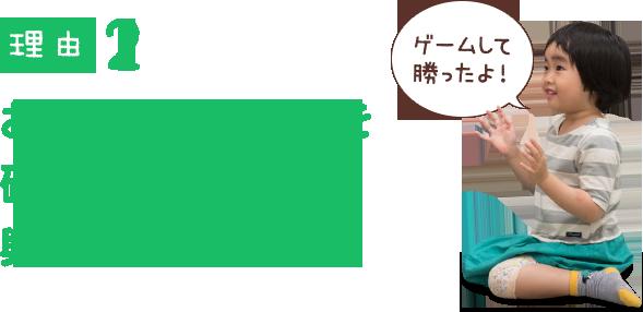 理由2:お子さまのやる気を確認!英語への興味が高まる!