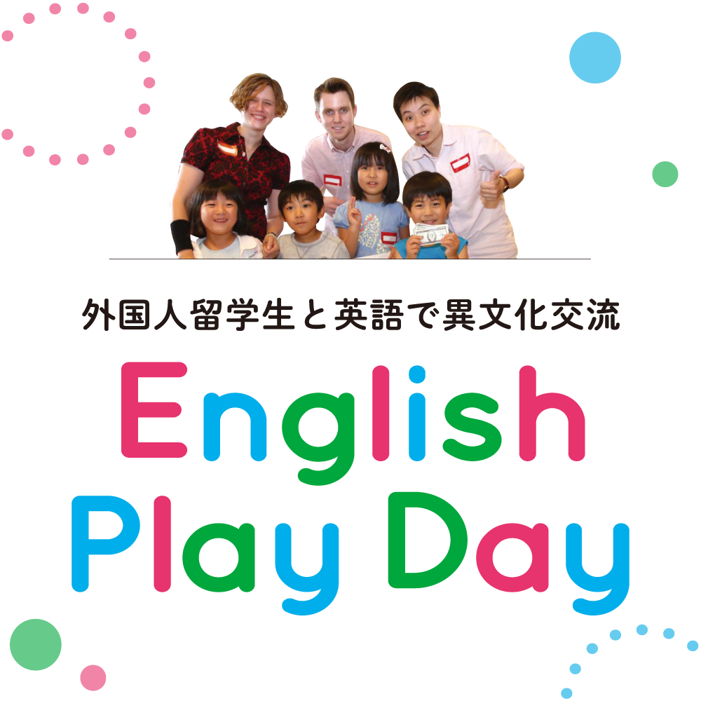 English Play Day